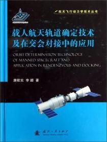 载人航天轨道确定技术及在交会对接中的应用(精)