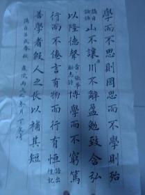 书法 录吕氏春秋句 丁文崎 【丙戊年】