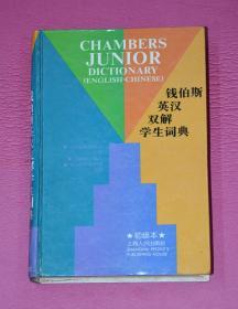 钱伯斯英汉双解学生词典(初级本)