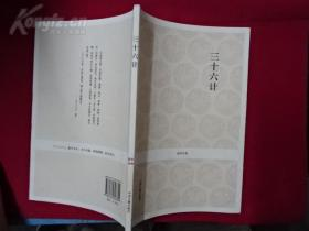 国学经典--三十六计-- / 中州古籍出版社