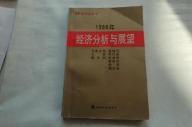 1998年经济分析与展望