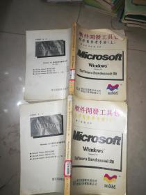 软件开发工具包 程序员参考手册 上下