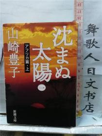 日文原版64开文库书  山崎丰子  沈まぬ太阳 第一卷 アフリカ篇上 日语正版