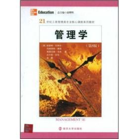 管理学(第5版)