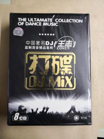 CD:打碟 DJ.MIX -中国著名DJ王志打碟cd  【8CD ,原盒未拆封】