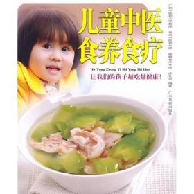 儿童中医食养食疗