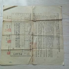 贵阳第一中学1952年王惟淳成绩报告单