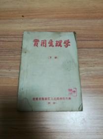 实用生理学   下册  辽东省 1950