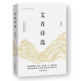 作家经典文库:艾青诗选(2019年教育部推荐)