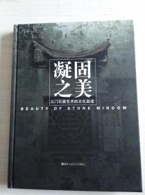 凝固之美:三门石窗艺术的文化品读 (精装本,1版1印)