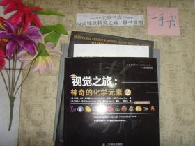 视觉之旅:神奇的化学元素彩色典藏版及该书2,两本和售》