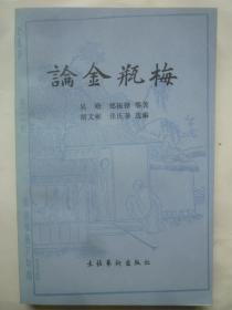 《论金瓶梅》  吴晗、郑振铎等著  1984年一版一印