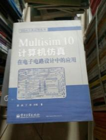 EDA工具应用丛书:Multisim 10计算机仿真在电子电路设计中的应用