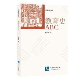 教育史ABC 知识产权出版社 李浩吾 正版新书