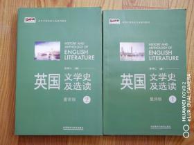 二手正版包邮英国文学史及选读(1册+2册)重排版吴伟仁