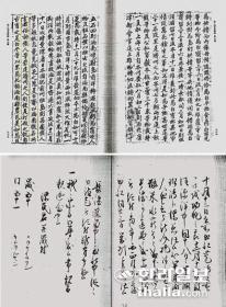 韩国原版汉文古籍《漂人领来誊录〈全八册)》(在韩)