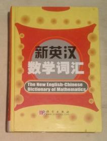 新英汉数学词汇