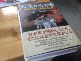 日本舰爆之神--江草隆繁的生涯