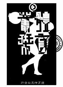 【复印件】体育丛刊-1924年版-