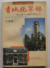 书城挹翠录 1996年初版仅印1000册