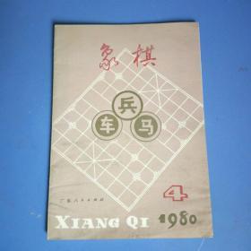 象棋1980年第四期。