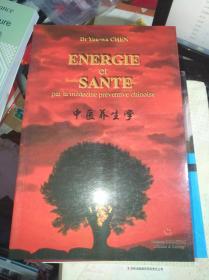 energie et sante--中国养生学