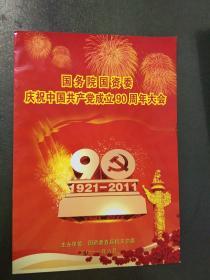 晚会节目单   (国资委2011年6月)