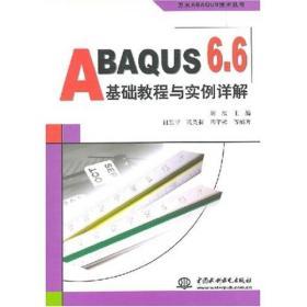 当天发货,秒回复咨询 【正版】ABAQUS6.6基础教程与实例详解万水ABAQUS技术丛书 刘展 如图片不符的请以标题和isbn为准。