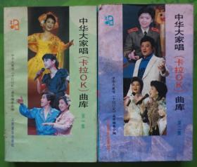 中华大家唱(卡拉OK)曲库第一集第二集(500首)1991年人民音乐出版社一版一印32开本1194页 原物拍照旧书8品相(4)