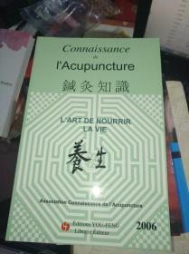 针灸知识--法文版,241页