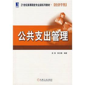 公共支出管理  吴强  机械工业出版社 9787111211709