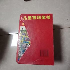 儿童百科全书 不列颠版   【全4册,带外盒】