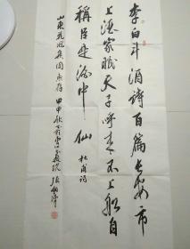 张剑萍书法作品