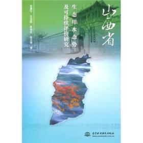 山西省生态用水态势及可持续评价研究