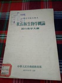 米丘林生物学概论(试行教学大纲)