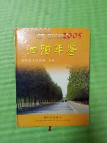 泗阳年鉴.2005(总第10卷)