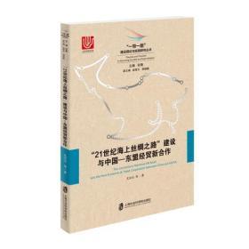"""正版】""""21世纪海上丝绸之路""""建设与中国"""