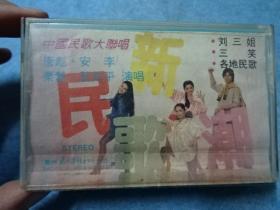 磁带-  中国民歌大联唱