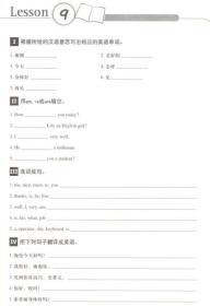 新概念英语一课一练-1-新版-英语初阶 乔鑫 南京大学出版社