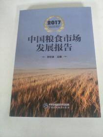 2017中国粮食市场发展报告.