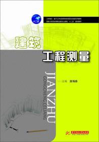 """建筑工程测量/国家示范性高等职业教育土建类""""十二五""""规划教材"""