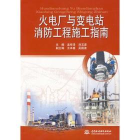 火电厂与变电站消防工程施工指南