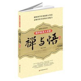 国学新读大讲堂:禅与悟全书(最新双色图文版)