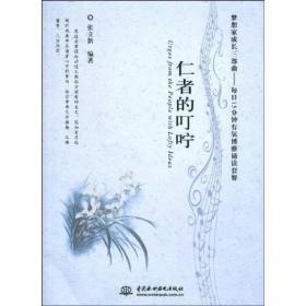 满29包邮 仁者的叮咛9787508466156 张立新 中国水利水电出版社 2009年07月