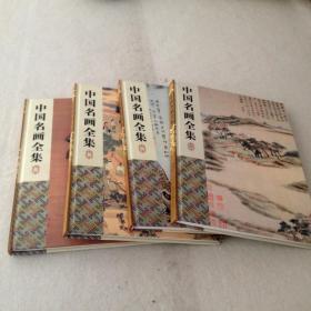 中国名画全集(彩图版·全四卷) 精装,有外包装礼盒