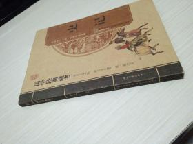 国学经典藏书:史记