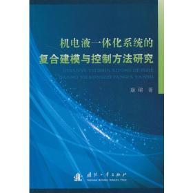 机电液一体化系统的复合建模与控制方法研究