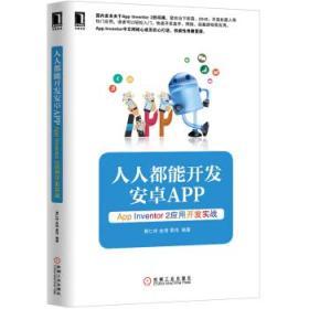 人人都能开发安卓App ——App Inventor 2 应用开发实战 正版 黄仁祥,金琦,易伟 9787111483090 机械工业出版社 正品书店