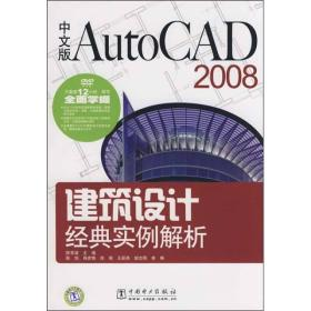 【二手包邮】中文版AutoCAD 2008建筑设计经典实例解析 陈李波 耿