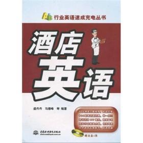 正版 行业英语速成充电丛书:酒店英语(附CD-ROM光盘1张) 盛丹丹等 中国水利水电出版社